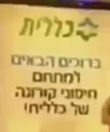 izrael - sieć szpitali cait